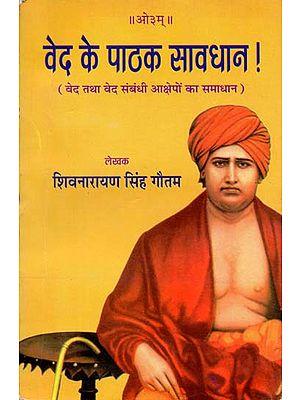 वेद के पाठक सावधान A Warning to The Readers of Veda