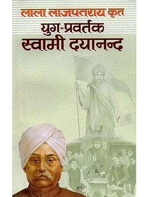 युग प्रवर्तक स्वामी दयानन्द Biography of Dayanand Saraswati of Lala Lajpatrai
