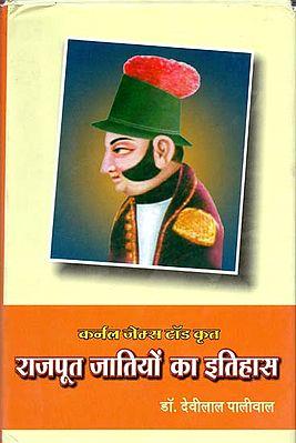 राजपूत जातियों का इतिहास History of Rajput Castes