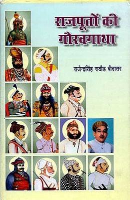 राजपूतों की गौरव गाथा Saga of Rajputs