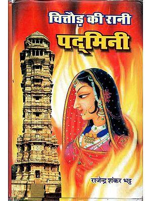 चितौड़ की रानी पद्मिनी: Padmini - Queen of Chittaur