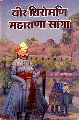 वीर शिरोमणि महाराणा सांगा Veer Shiromani Maharana Sanga