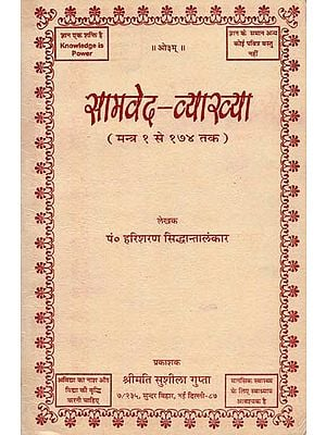 सामवेद व्याख्या Explaining Mantras of The Samaveda (An Old and Rare Book)