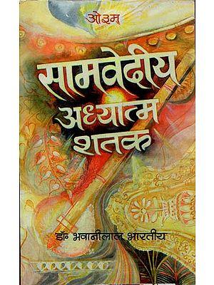 सामवेदीय अध्यात्म शतक 100 Spiritual Mantras From The Samaveda (An Old Book)