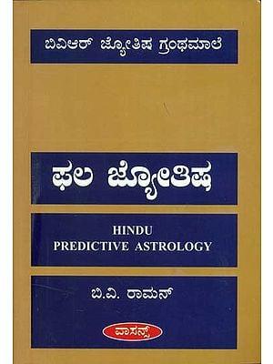 ಫಲ ಜ್ಯೋತಿಷ್: Hindu Predictive Astrology (Kannada)