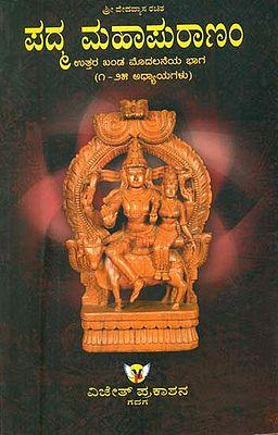 ಪದ್ಮ ಮಹಾಪುರಾಣಂ: Padma Mahapurana (Kannada)