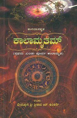 ಕಾಲಾಮೃತಮ್: Kalamrutam (Kannada)