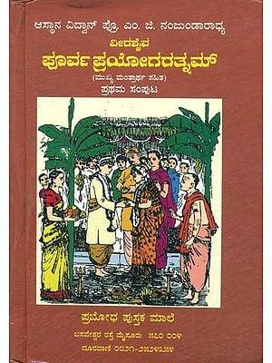 ವೀರಶೈವ ಪೂರ್ವಪ್ರಯೋಗರತ್ನಮ್: Veerashaiva Purva Prayoga Ratnam (Kannada)