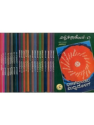 ವಿಶ್ವಕಥಾ ಕೋಶ್: Vishwa Katha Kosha in Kannada (Set of 25 Volumes)