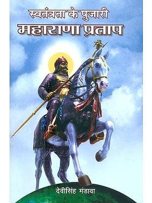 स्वतंत्रता के पुजारी महाराणा प्रताप Maharana Pratap (Priest of Freedom)
