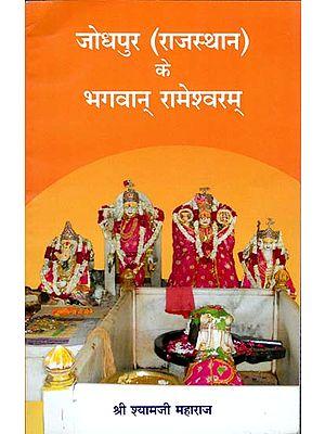 जोधपुर (राजस्थान) के भगवान् रामेश्वरम: God Rameshwaram of Jodhpur