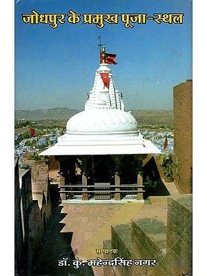 जोधपुर के प्रमुख पूजा स्थल: Pilgrimage of Jodhpur