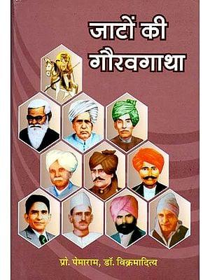 जाटों की गौरवगाथा: Pride Saga of Jaats