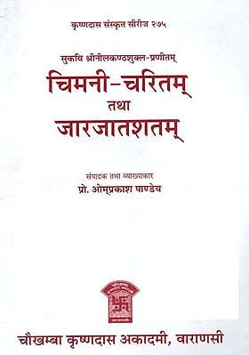 चिमनी चरितम् तथा जारजातशतम्: Chimni Charitam and Jara Jat Shatkam