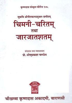 चिमनी चरितम् तथा जारजातशतम्: Chimni Charitam and Jara Jat Shatkam