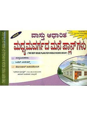 ವಸ್ತು ಆಧಾರಿತ  ಮಧ್ಯಮವರ್ಗದ  ಮನ್ ಪ್ಲಾನ್ಗಳು: The Best House Plans for Middle Income Group (Kannada)
