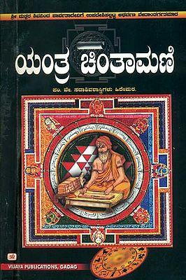 ಯಂತ್ರ ಚಿಂತಾಮಣಿ : Yantra Chintamani (Kannada)