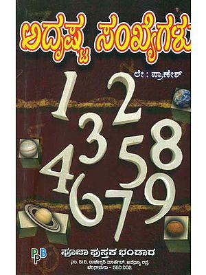 ಅಡ್ರಿಷ್ಟ ಸಂಖ್ಯಗಳು: Lucky Number - Numerology (Kannada)