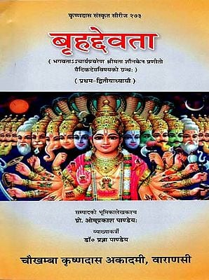 बृहद्देवता: Brihad Devata of Saunaka (First and Second Chapters Only)