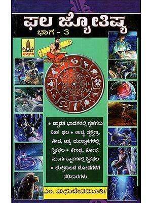 ಫಲ್ ಜ್ಯೋತಿಷ್: Phala Jyotish (Kannada)