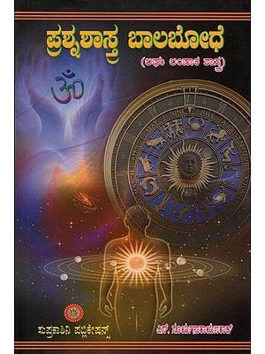 ಪ್ರಶ್ನಶಾಸ್ತ್ರ ಬಾಲಬೋಧ್: Prashna Shastra Balabodh (Kannada)