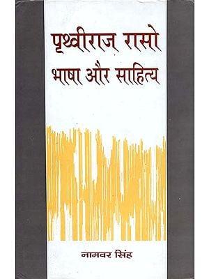 पृथ्वीराज रासो भाषा और साहित्य: Prithviraj Raso (Language and Literature)