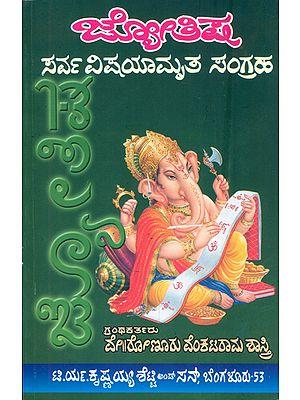 ಜ್ಯೋತಿಷ್ ಸರ್ವವಿಷ್ಯಮೃತ್ ಸಂಗ್ರಹ: Jyotish Sarva Vishyamruta Samgraha (Kannada)