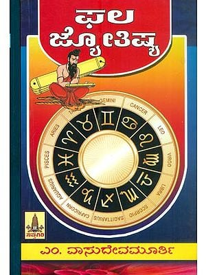 ಫಲ್ ಜ್ಯೋತಿಷ್: Phala Jyotish in Kannada (Set of 2 Volumes)