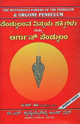 ಪೆಂಡುಲಂಡ್ನ ವಿಶ್ಮಯ ಶಕ್ತಿಗೆಳು ಪತ್ತೆ ಆರ್ಗಾನ ಪೆಂಡುಲಮ್: The Mysterious Powers of the Pendulum & Orgone Pendulum (Kannada)