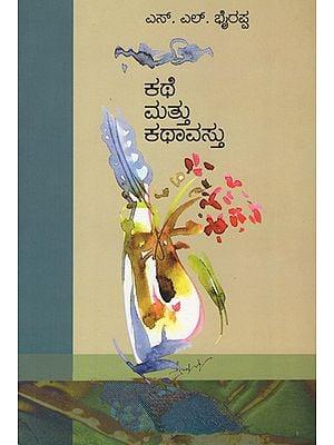 ಕಥೆ  ಮತ್ತು ಕಥಾವಸ್ತು: Kathe Mattu Kathavastu (Kannada)