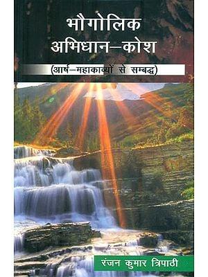 भौगोलिक अभिधान कोश : Dictionary of Traditional Indian Geography