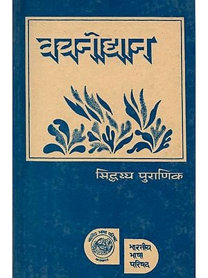 वचनोधान: A Collection of Vachanas (An Old and Rare Book)