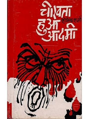चीखता हुआ आदमी: The Screaming Man (An Old and Rare Book)