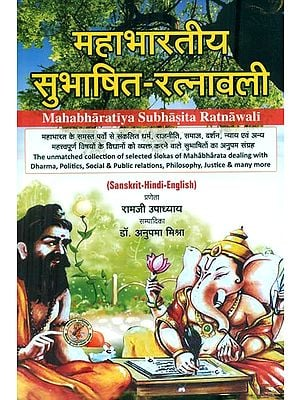महाभारतीय सुभाषित-रत्नावली : Mahabharatiya Subhasita Ratnawali