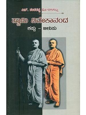 ಸ್ವಾಮಿ ವಿವೇಕಾನಂದ್: Swami Vivekanand (Kannada)