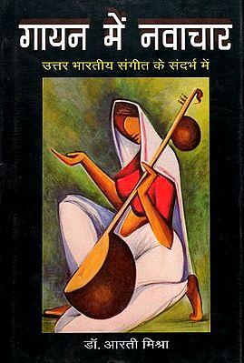 गायन में नवाचार : Nava Char in Singing
