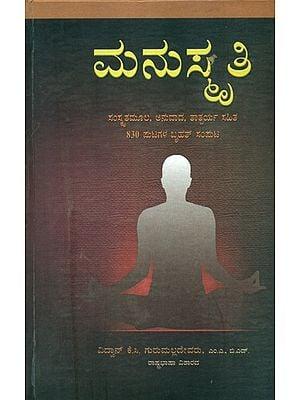 ಮನುಸ್ಮ್ರಿತಿ: Manusmriti (Kannada)