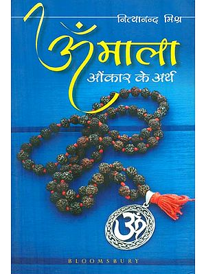 ॐ माला ओंकार के अर्थ : The Om Mala (Meanings of The Mystic Sound)