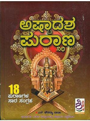 ಅಷ್ಟದಶ ಪುರಾಣಗಳು: Ashtadasha Purana (Kannada)