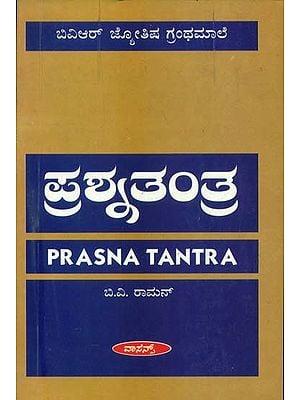 ಪ್ರಸ್ನ ತಂತ್ರ: Prasana Tantra (Kannada)