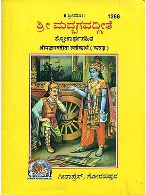 ಶ್ರೀ ಮದ್ಭಗವದ್ಗೀತಾ: Shrimad Bhagavad Gita (Kannada)