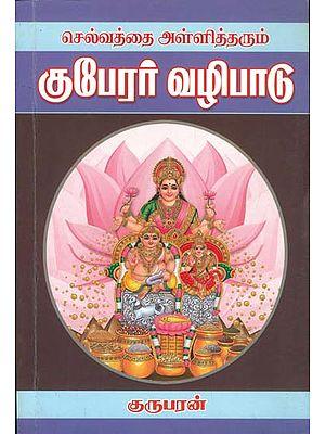 குபேரர் வழிபாடு: Worship of Kubera (Tamil)