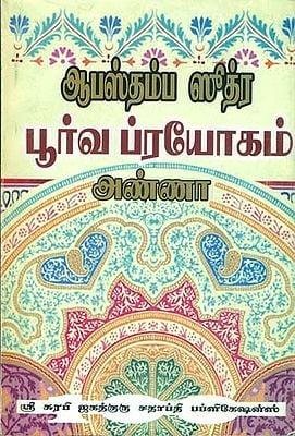 ஆபஸ்தம்ப ஸூத்ர பூர்வ ப்ரயோகம்: Apastamba Sootra Poorva Prayogam (Tamil)