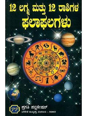 12 ಲಗ್ನ್ ಮತ್ತು 12 ರಾಶಿಗಳು  ಫಲಾಫಲಗಳು: 12 Lagna Mattu 12 Rashi Phalaphalagalu (Kannada)