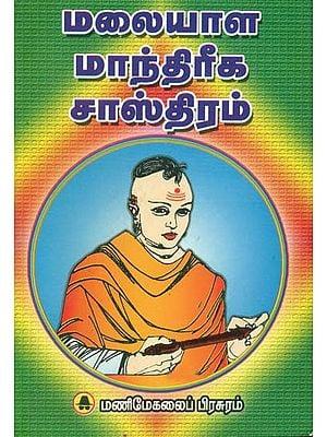 மலையாள மாந்திரீக சாஸ்திரம்: Magician of Malayalam (Tamil)