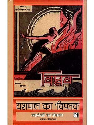 विप्लव: Viplava of Yashpal