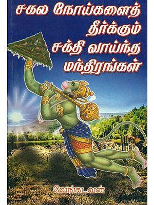 சகல நோங்களைத் தீர்க்கும் சக்தி வாய்ந்த மந்திரங்கள்: Powerful Mantras to Solve all the Problems (Tamil)