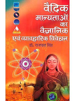वैदिक मान्यताओं का वैज्ञानिक एवं व्यावहारिक विवेचन : Scientific Analysis of Vedic Beliefs