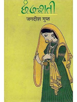 छंदशती: Chhanda Shati
