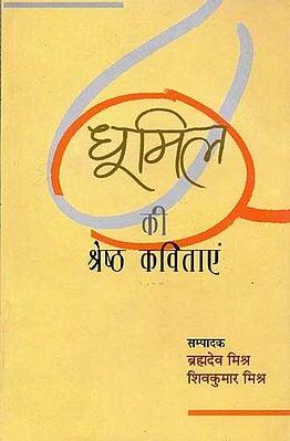 धूमिल की श्रेष्ठ कविताएं: Best Poems of Dhumil